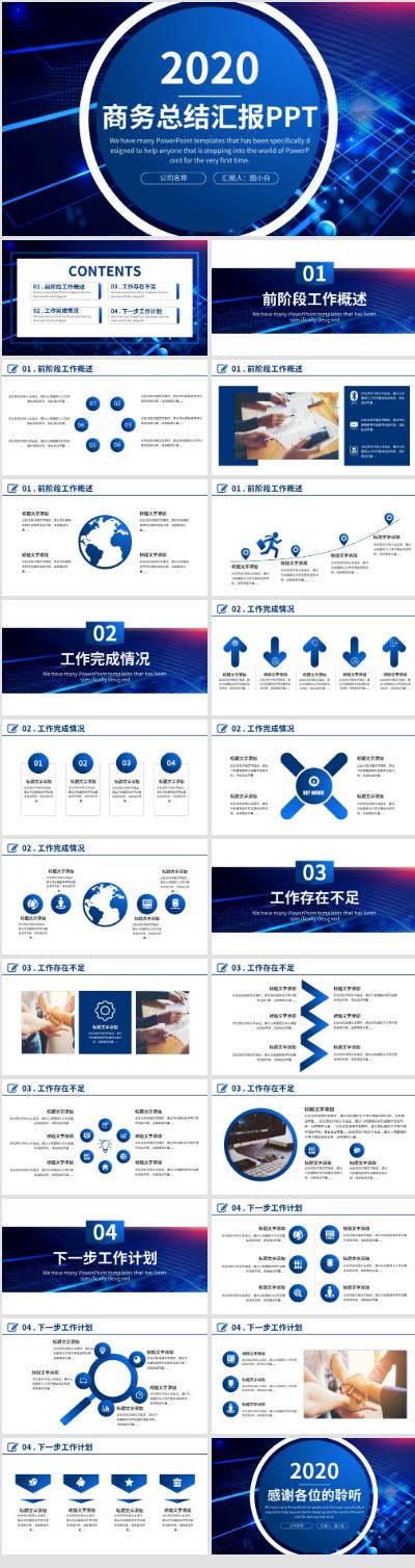 清新素雅蓝色公司简介计划总结PPT模板