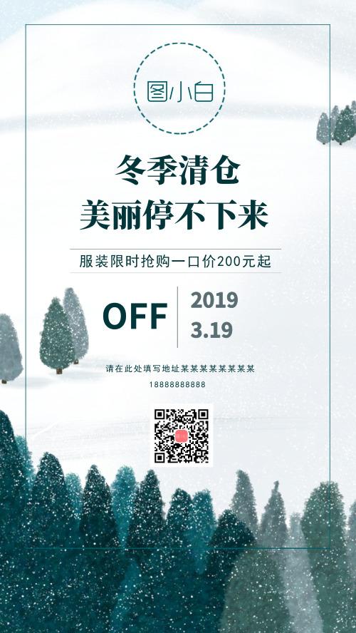 冬季清仓促销手机海报