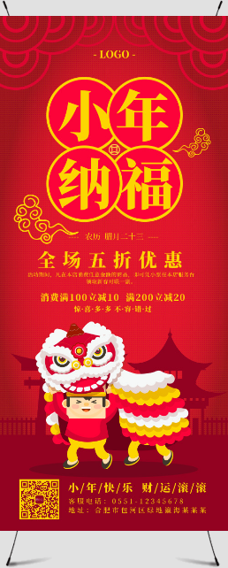 红色简约喜庆小年纳福促销宣传展架