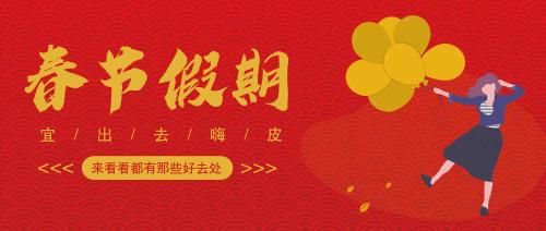 简约春节假期旅游公众号首图