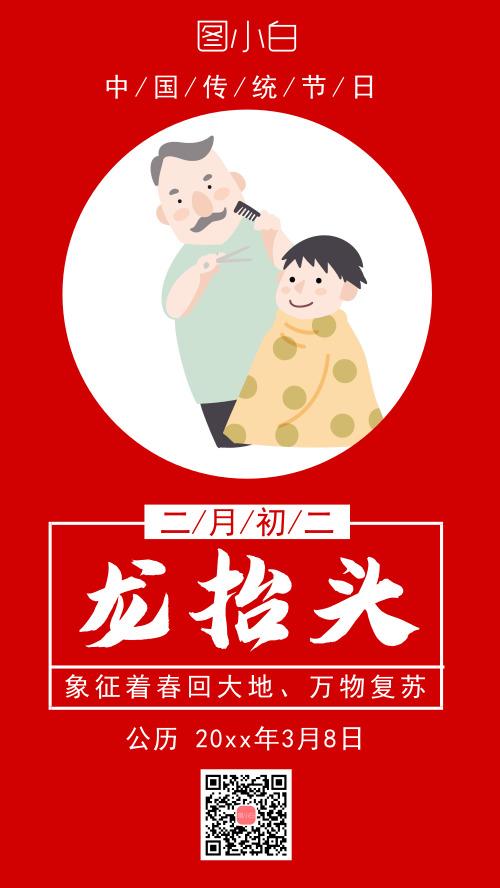二月初二龙抬头红色扁平手机海报
