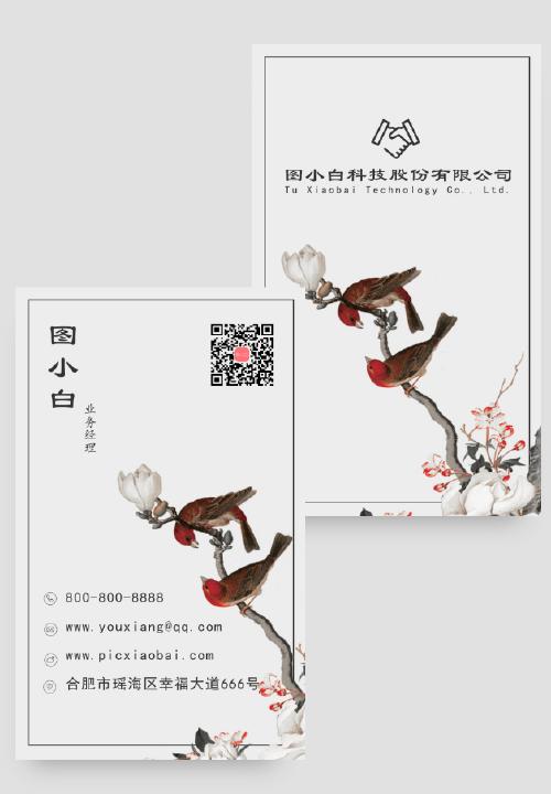 中國風個性豎版名片模板