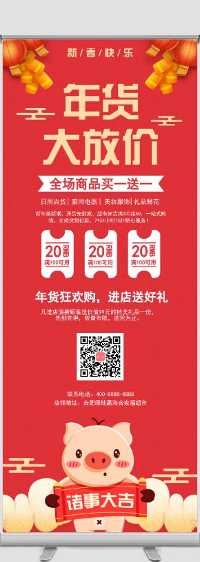 时尚红色超市宣传年货促销易拉宝