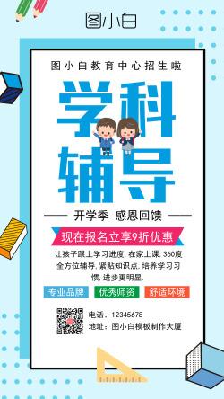 学科辅导教育培训蓝色手机海报
