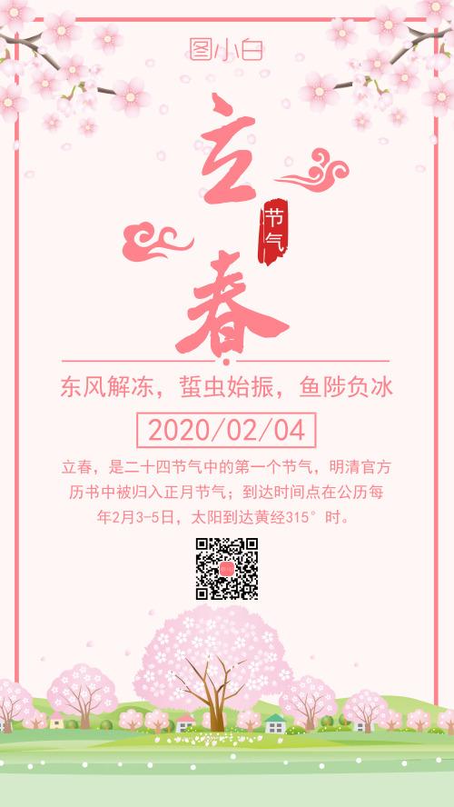 立春二十四节气粉色清新手机海报