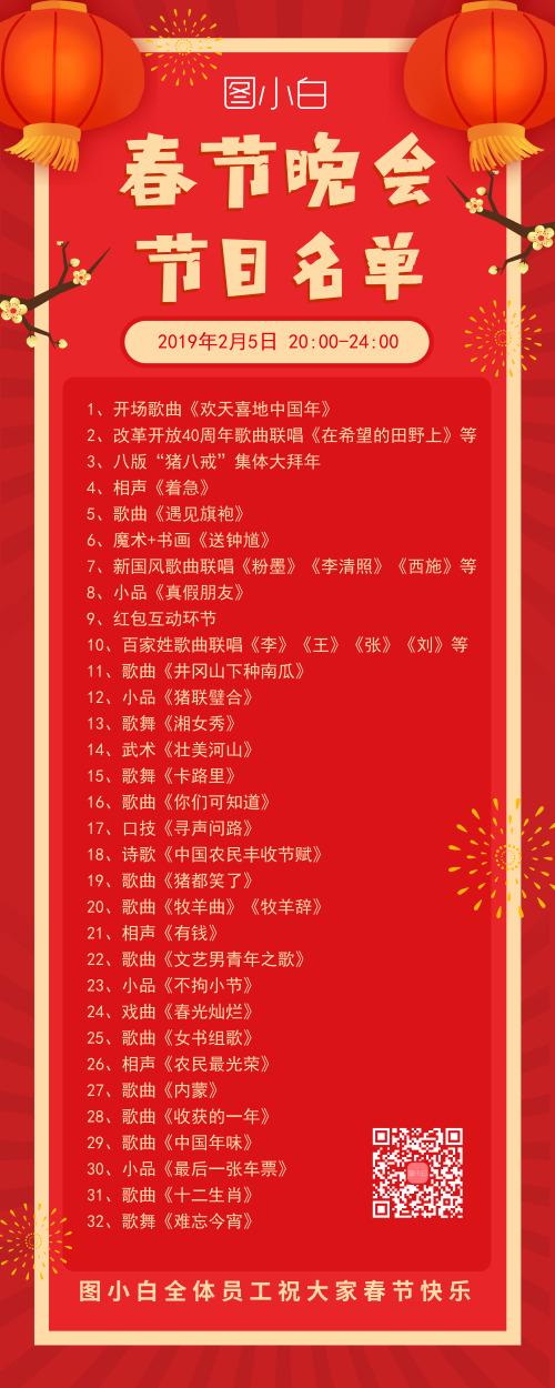 春节晚会节目名单营销长图