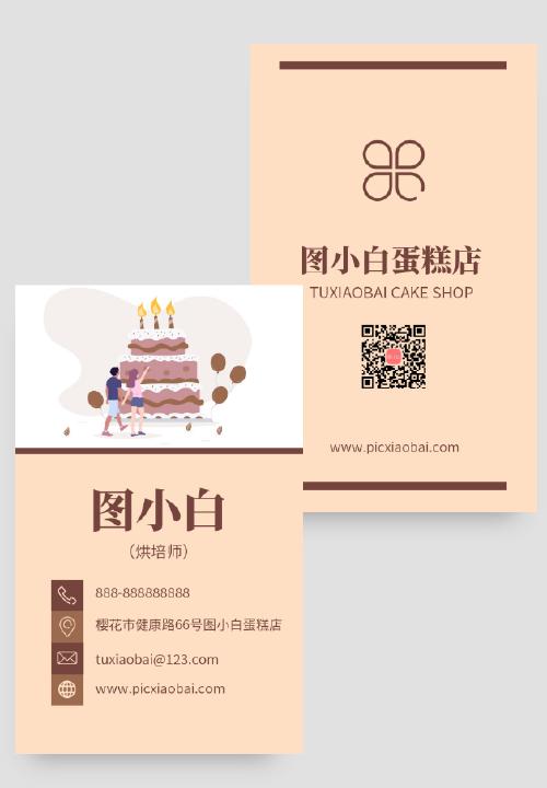 扁平简约蛋糕烘培店名片设计
