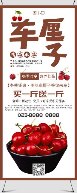精品车厘子水果促销展架