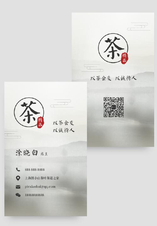 豎版茶葉店茶道文化名片