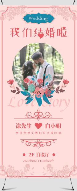 浪漫清新婚礼结婚典礼展架