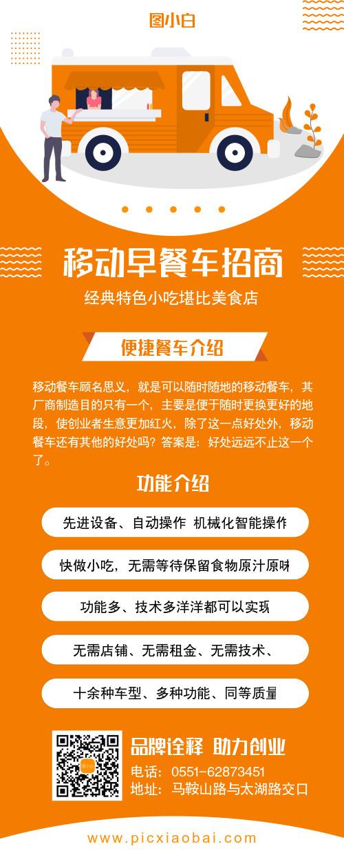 移动餐车招商广告营销长图