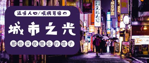深紫色深夜食堂公众号封面
