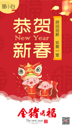 创意大气喜庆新年贺岁祝福手机海报