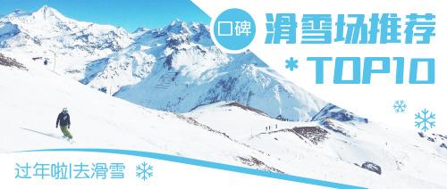 天蓝色滑雪场推荐公众号封面