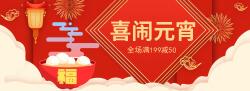 元宵节淘宝banner