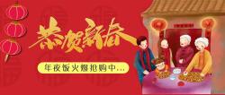 大气红色年夜饭预定手机宣传海报