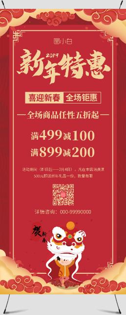 新年特惠年货促销迎新年活动展架