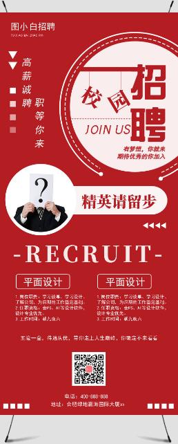 红色时尚企业招聘宣传展架