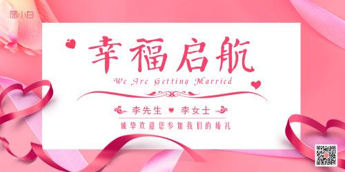淡雅小清新浪漫婚礼展板