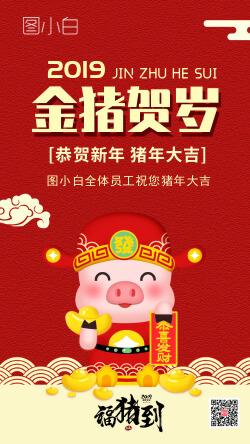 创意大气手绘卡通猪年祝福手机海报