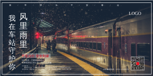 简约雪天车站平安春运公益宣传展板