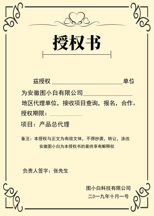企业授权证书