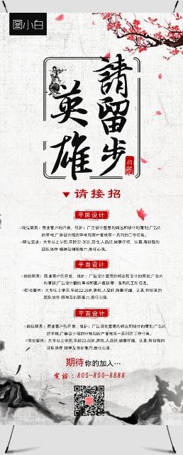 中國風英雄留步招聘展架