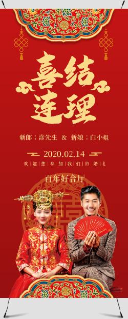 喜结连理中国风婚礼展架