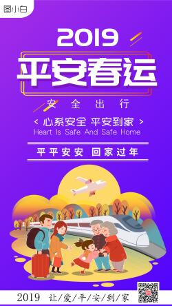 创意大气简约平安春运公益宣传手机海报