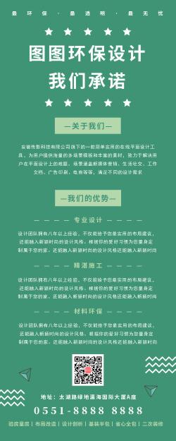 绿色图图环保设计营销长图