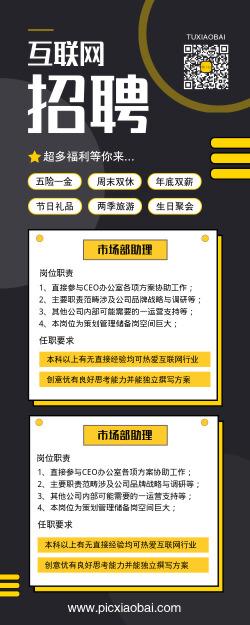 互联网招聘简介营销长图