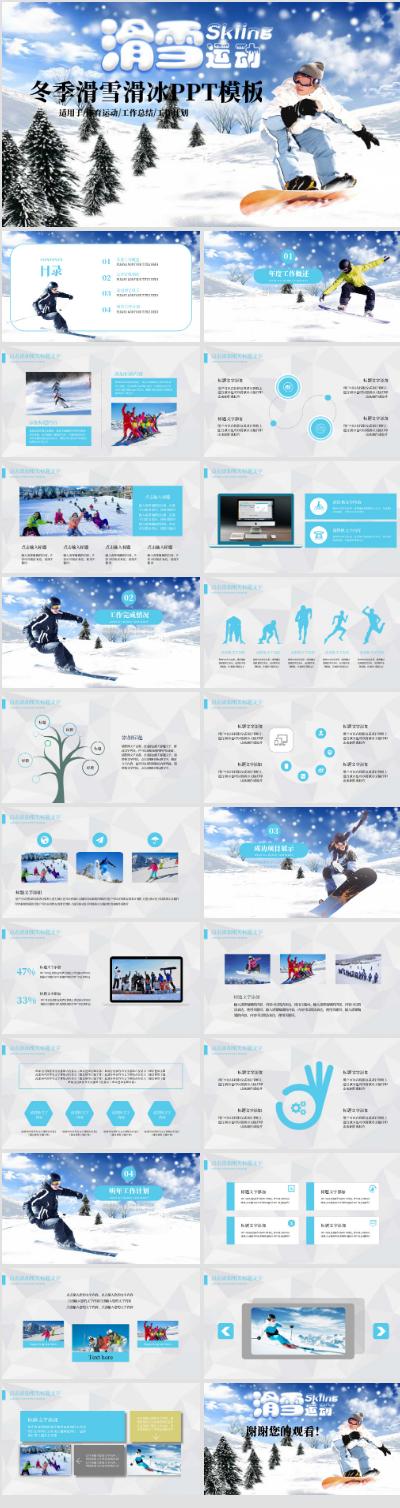 冬季滑雪滑冰PPT模板