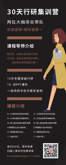 30天行研集训课程营销长图