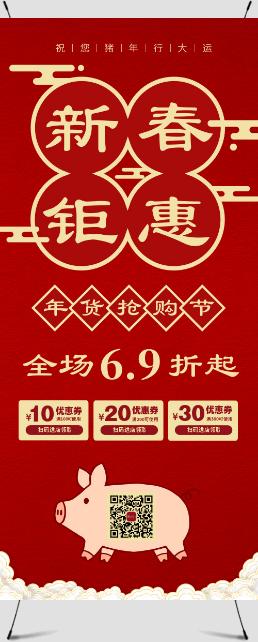 红色中国风年货促销展架