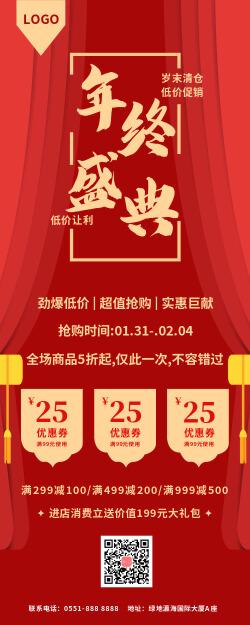红色年终盛典营销长图