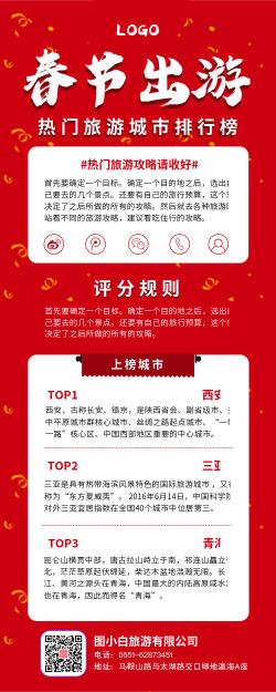 春节出游简介营销长图
