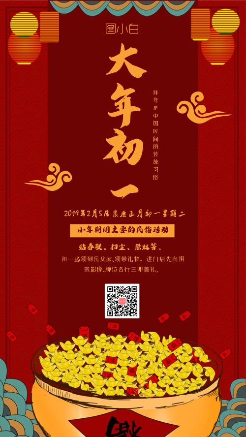 中国传统习俗手机海报