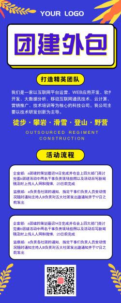 简约团建外包宣传长图