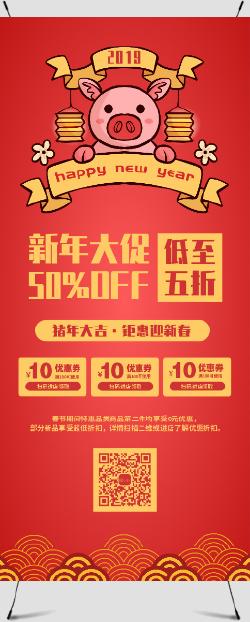 猪年卡通春节促销活动展架