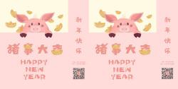 粉色可爱猪年卡通礼物包装手提袋