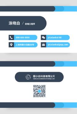 蓝色简约商务科技名片
