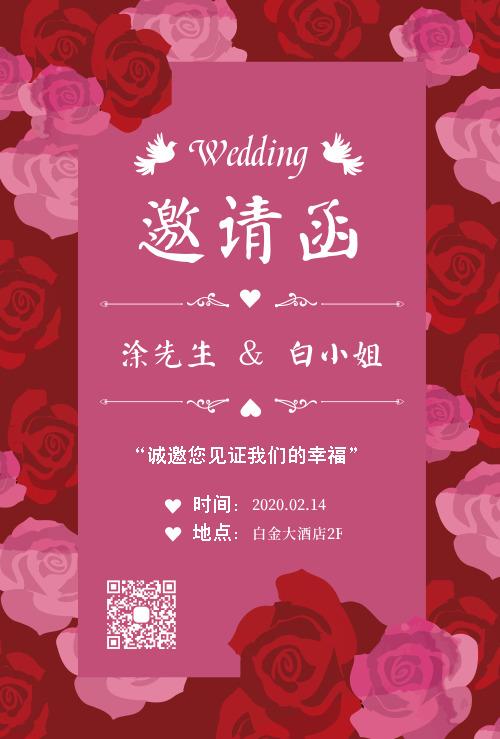 红色玫瑰浪漫婚礼邀请函