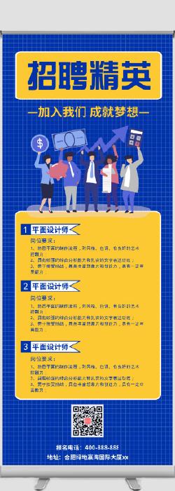 简约时尚招聘精英宣传展架