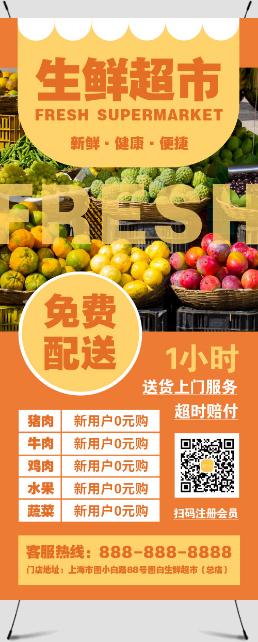 生鲜超市打折会员招募活动展架