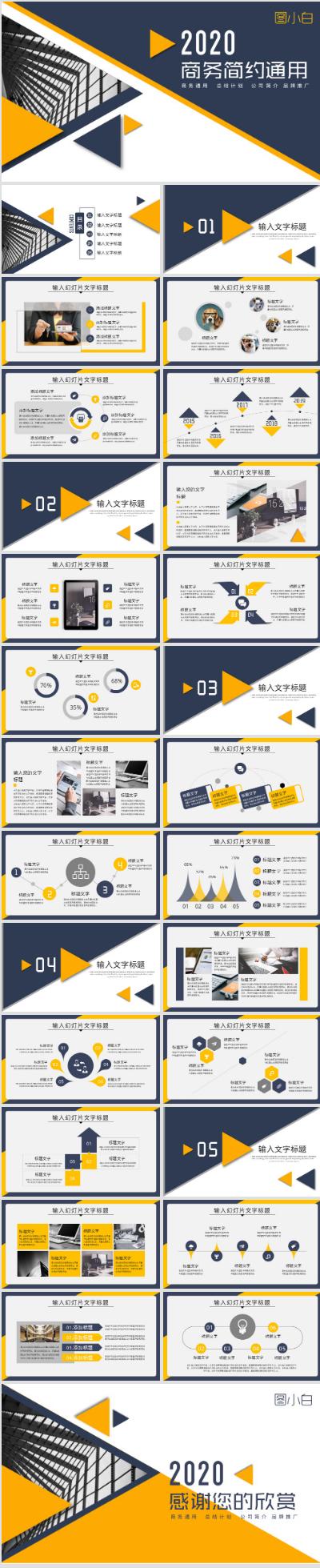 $藍黃配色工作總結商務通用模板