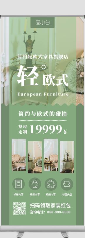 绿色小清新简约欧式家具家居易拉宝