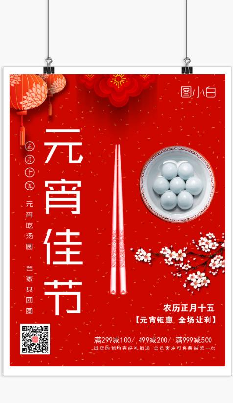 传统元宵节促销宣传海报