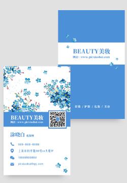 蓝色小清新花卉化妆师美妆店名片