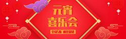 元宵节促销淘宝banner
