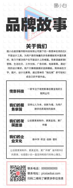 品牌介绍故事营销长图